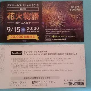 9月15日(土)グリーンランド 花火大会 入園券