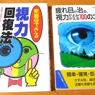 疲れ目・視力回復本2冊