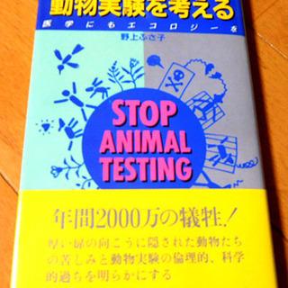 動物実験についての本