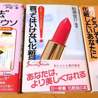化粧品の疑問本3冊