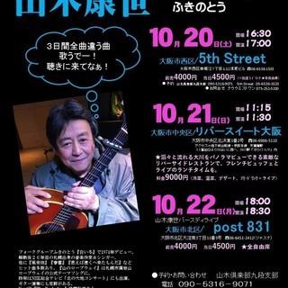 10月21日(日)山木康世 大阪ライブ2日目