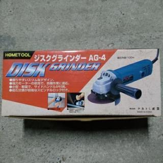 ナカトミ  ジスクグラインダー 新品100mm