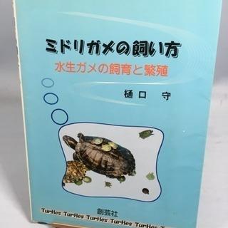 ミドリガメの飼い方、水棲ガメの飼育と繁殖
