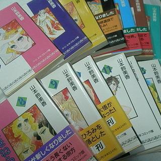 コミック文庫  山本鈴美香  エースをねらえ  全14巻 完結