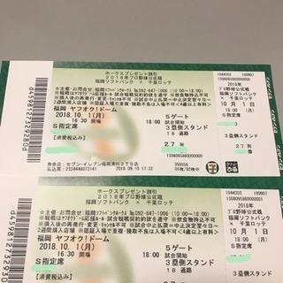 10/1 ソフトバンクホークス対千葉ロッテマリーンズ*ペアチケット