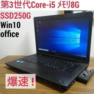 爆速 第3世代Core-i5 メモリ8G SSD250G Offi...
