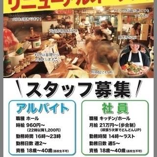 茅ヶ崎駅南口にある 肉バルABC店...