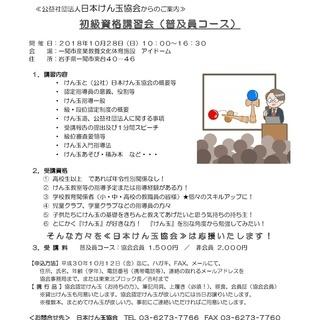 日本けん玉協会 初級資格講習会(普及員コース)