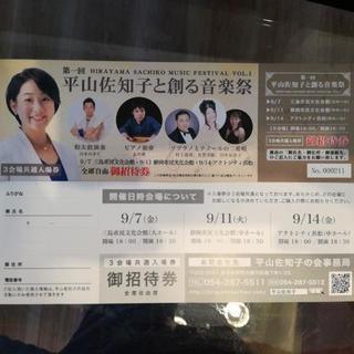 500円、今夜!「平山佐知子と創る音楽祭」ペア招待券