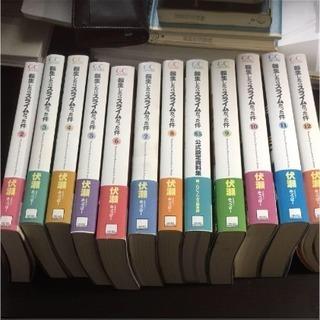 転生したらスライムだった件 小説 ほぼ全巻(1巻以外)セット