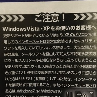 windows xp.vistaを...