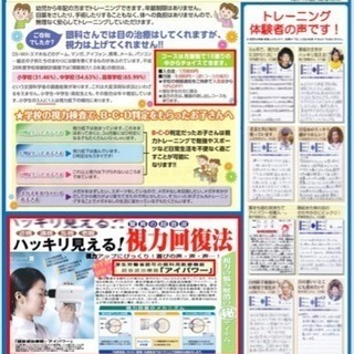 3ヶ月間『視力検査時期1000円キ...