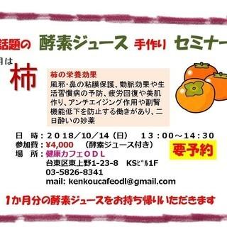 今が旬、柿の手作り酵素ジュースセミナー