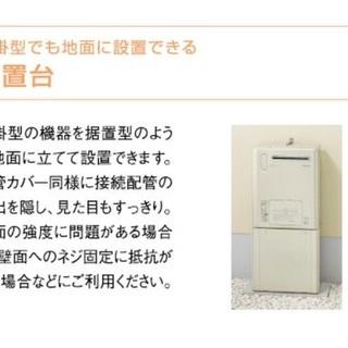 Rinnai リンナイ 給湯器 箱 新品 リフォームROP-A2...