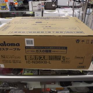 開封未使用品 Paloma パロマ ガステーブル IC-N36KB-L  2017年製 左強火力 都市ガス用 札幌 西岡店 - 売ります・あげます
