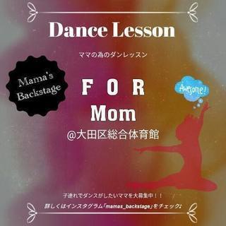 子連れでママダンス☆メンバー募集☆