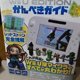 マインクラフトWiiu editionかんぺきガイド