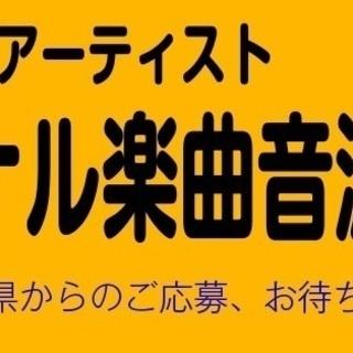 <楽曲募集> インディーズアーティストオリジナル音源(楽曲)募集!
