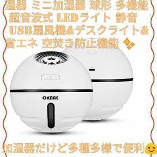 2018年最新版卓上ミニ加湿器 球形 超音波式 LEDライト 多...