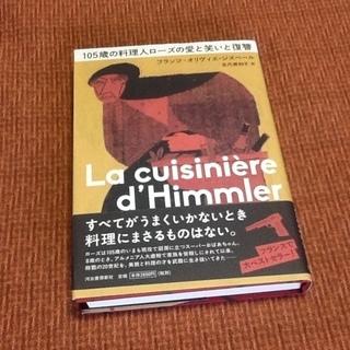 【古書・古本】 フランツ=オリヴィエ・ジズベール 105歳の料理...
