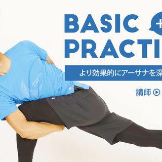 【3/4】Basic Practice+α ~より効果的にアーサナ...