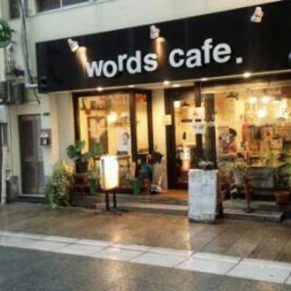 『WORDS CAFEに行きませんか☕』