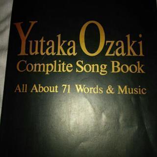 尾崎豊ギター弾き語り楽譜全曲集