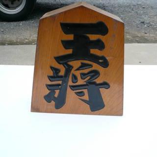 王将 圭仙 駒 将棋駒 置物 木製 飾り