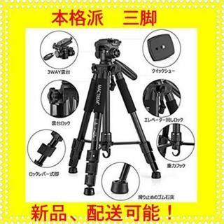 三脚 カメラ三脚 コンパクト三脚 Mactrem PT55 レバー...