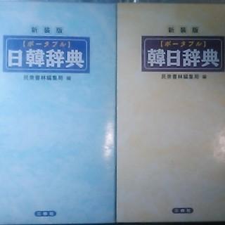 日韓辞典 韓日辞典 三修社 二冊セット