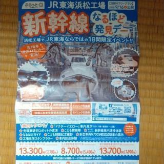 (値下げしました)JR東海浜松工場 新幹線なるほど発見デー(9月...