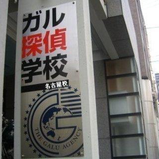名古屋で探偵になるならガル探偵学校