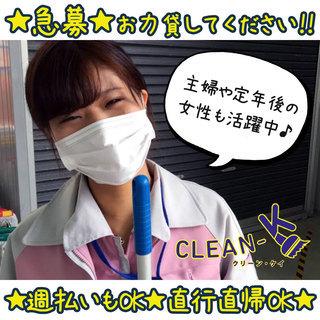 【週払い可】日常清掃員募集【急募】
