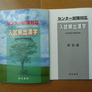 センター入試対応 頻出漢字