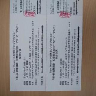 新・伝統舞踊劇 マハーバーラタ チケット