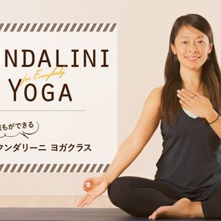 – Kundalini Yoga for Everybody – ...