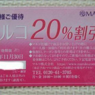 【マルコ株主優待】20%割引券1枚