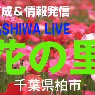 <出演者募集> 育成&情報発信『KASHIWA LIVE「花の里...