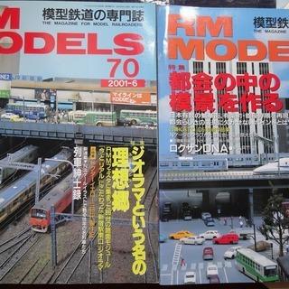 RM MODELS(鉄道模型の雑誌)古本です