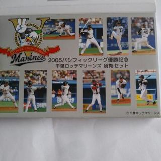 2005パシフィックリーグ優勝記念硬貨