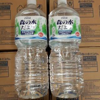 【取引完了】森の水だより~おいしい軟水~2㍑(5箱)