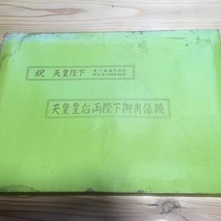昭和天皇・皇后両陛下 肖像額(プリント)
