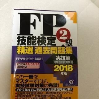 FP2級  実技問題集