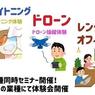 9/21(金) 3業種同時!体験型イベント開催!