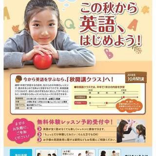 子ども英会話のCOCO塾ジュニア市名坂教室では、秋からスタートするクラスの受講生を募集しております!の画像