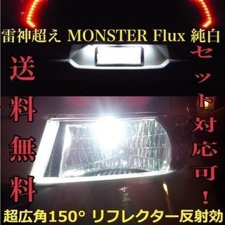 極光MONSTER FLux LED T10ポジション球12V 二...