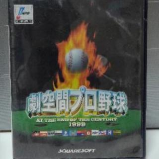 PS2 劇空間プロ野球 AT THE END OF THE CE...