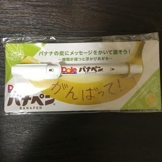 バナナの皮にメッセージ〜 バナペン