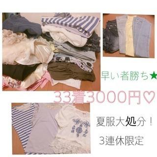 三連休限定!お洋服33着3000円♡!