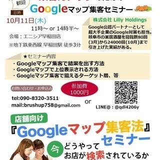 ★Googleマップ集客法★ 飲食店など店舗型ビジネスオーナー様の...